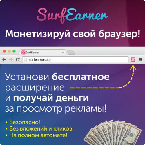 Заработок на автомате с помощью расширение для браузера Surfearner