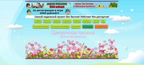 flower-meadow – Цветочная поляна игра с выводом денег